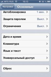 Заводские настройки iPhone